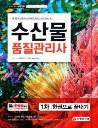 수산물품질관리사 1차 한권으로 끝내기(2019)