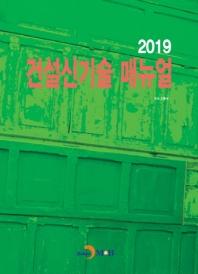 건설신기술 매뉴얼(2019)