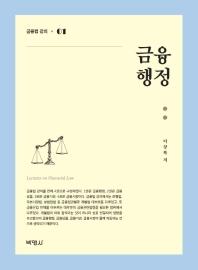 금융행정. 1: 금융법 강의(양장본 HardCover)