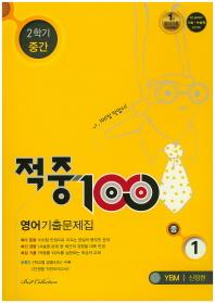 중학 영어 중1-2 중간 기출문제집(YBM 신정현)(2016)