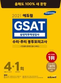 GSAT 삼성직무적성검사 수리 추리 봉투모의고사 4+1회(2021)