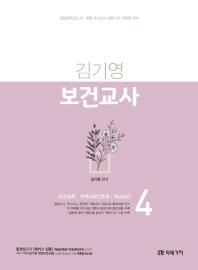 김기영 보건교사. 4(2022)