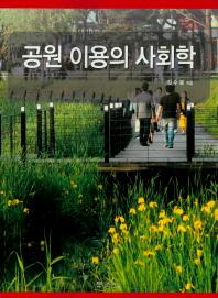 공원 이용의 사회학