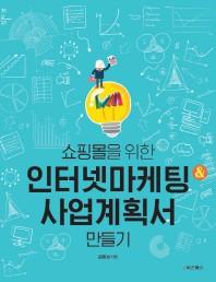 인터넷 마케팅 & 사업계획서 만들기(쇼핑몰을 위한)(개정판)