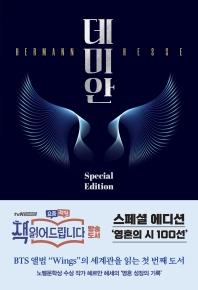 데미안(스페셜 에디션) / 헤르만 헤세 (tvN 책 읽어드립니다 제12회)