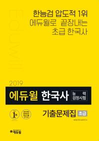 한국사 능력검정시험 기출문제집: 초급(2019)(에듀윌)