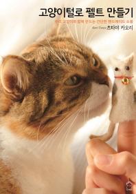 고양이털로 펠트 만들기. 1