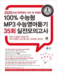 고등 100% 수능형 MP3 수능영어듣기 35회 실전모의고사(2019)