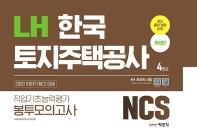 LH 한국토지주택공사 직업기초능력평가 봉투모의고사 4회분(2020 하반기)(NCS)