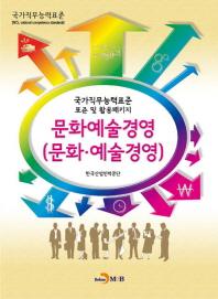 문화예술경영(문화 예술경영)