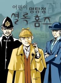 어린이 명탐정 셜록 홈즈