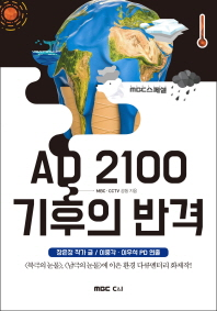 AD 2100 기후의 반격(MBC 스페셜)