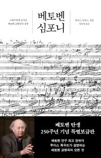 베토벤 심포니