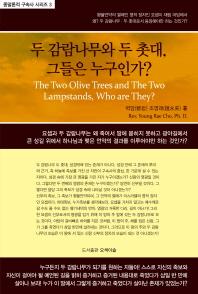 두 감람나무와 두 촛대, 그들은 누구인가?(다시복음으로 본 종말론적 구속사 시리즈 3)(양장본 HardCover)