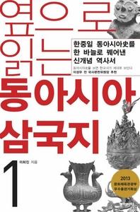 옆으로 읽는 동아시아 삼국지. 1