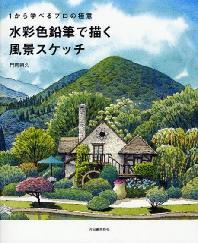 [해외]水彩色鉛筆で描く風景スケッチ 1から學べるプロの極意