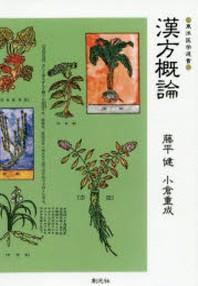 漢方槪論 オンデマンド版