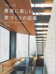 [해외]最高に樂しい家づくりの圖鑑 新裝ワイド版