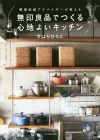 [해외]無印良品でつくる心地よいキッチン 整理收納アドバイザ-が敎える