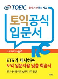 ETS 토익 공식입문서 RC