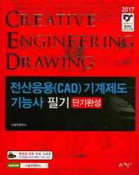 전산응용(CAD) 기계제도 기능사 필기 단기완성(2017)(개정판 19판)