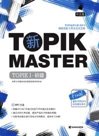 신 TOPIK Master Final 실전모의고사 TOPIK 1(초급)(중문판)(CD1장포함)