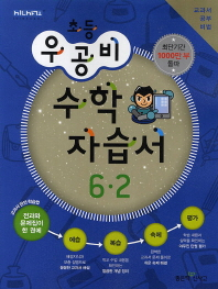 수학 6-2 자습서(2013)