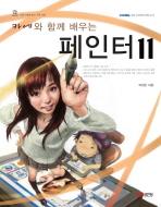 페인터 11(카에와 함께 배우는)