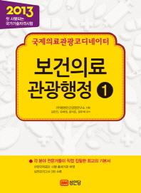 보건의료 관광행정. 1(2013)