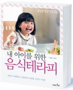 내 아이를 위한 음식테라피