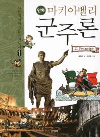 마키아벨리 군주론(만화)(서울대선정 인문고전 50선 1)