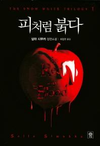 피처럼 붉다(스노우화이트 트릴로지 1)