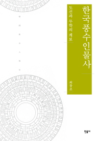 한국풍수인물사(양장본 HardCover)