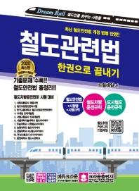 철도관련법 한권으로 끝내기(2020)