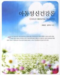 아동정신건강론