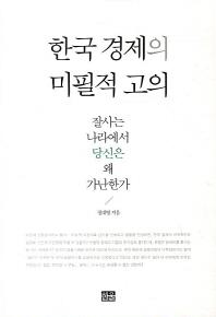 한국경제의 미필적고의