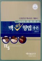 형법(최강)(맥)(총론 각론)(7·9급)(2007)(2007년 맥시리즈 기본서)(전2권)
