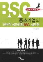 중소기업의 전략적 성과관리(BSC): 실무편