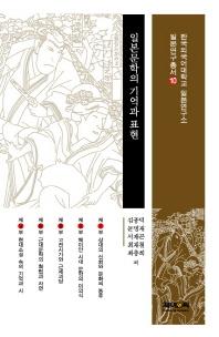 일본문학의 기억과 표현(한국외국어대학교 일본연구총서 10)