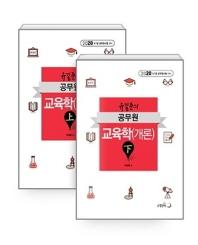 유길준의 공무원 교육학(개론) 상, 하 세트(2020)(전2권)