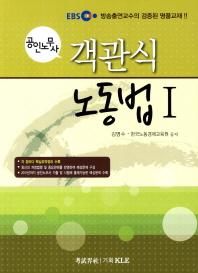 노동법. 1(객관식)(공인노무사)(6판)