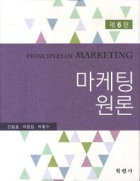 마케팅원론(6판)(양장본 HardCover)