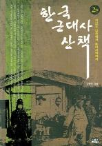 한국 근대사 산책. 2 - 개신교 입국에서 을미사변까지▼/인물과사상사[1-130009]