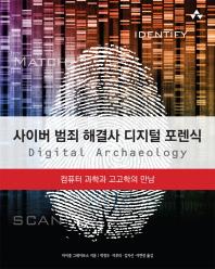 사이버 범죄 해결사 디지털 포렌식(에이콘 디지털 포렌식 시리즈)