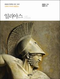 일리아스(큰글자책)(돋을새김 푸른책장 시리즈)