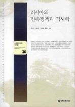 러시아의 민족정책과 역사학 ▼/동북아역사재단[1-130003]
