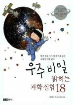 우주 비밀 밝히는 과학 실험 18