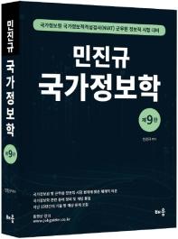 민진규 국가정보학(9판)