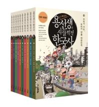 용선생의 시끌벅적 한국사 1-10권 세트(스페셜판)(2016-2017)(전면개정판)(전10권)
