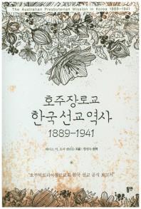 호주장로교 한국선교역사(1889-1941)